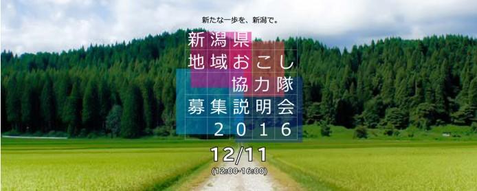2016chiikiiokoshi