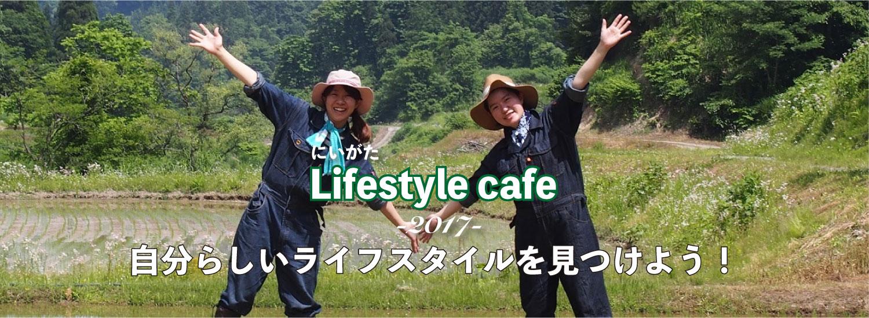 2017ライフスタイルカフェ