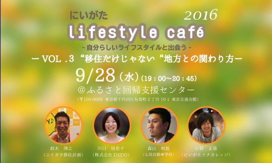 2016ライフスタイルカフェ03