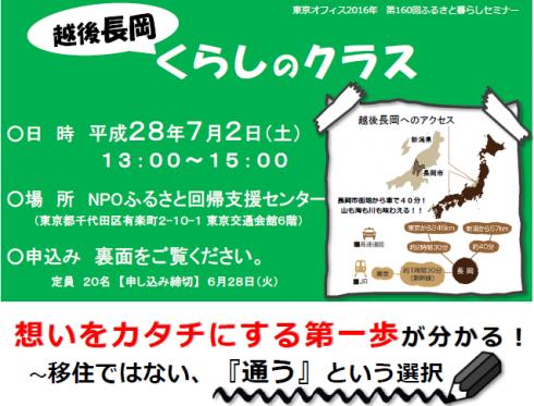 nagaoka2-490x373