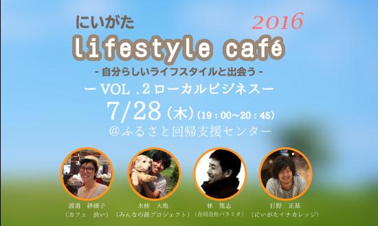 2016ライフスタイルカフェ02