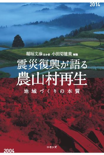 入稿-農山村再生_ページ_1