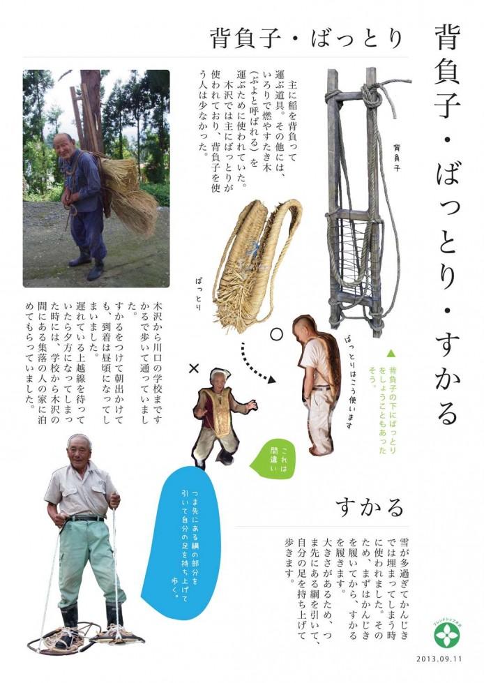 木沢の暮らしと民具(背負子)2