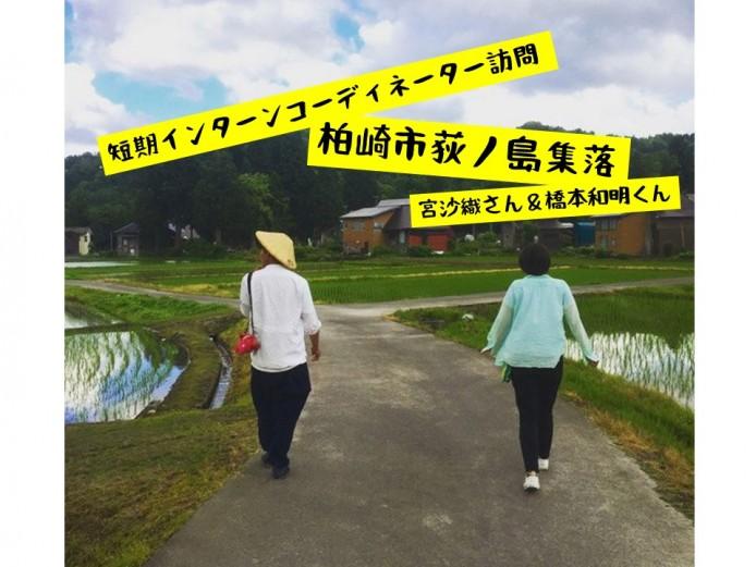 荻ノ島インタビュー