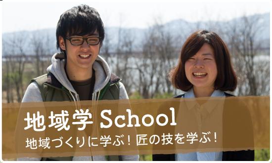 地域学SCHOOL
