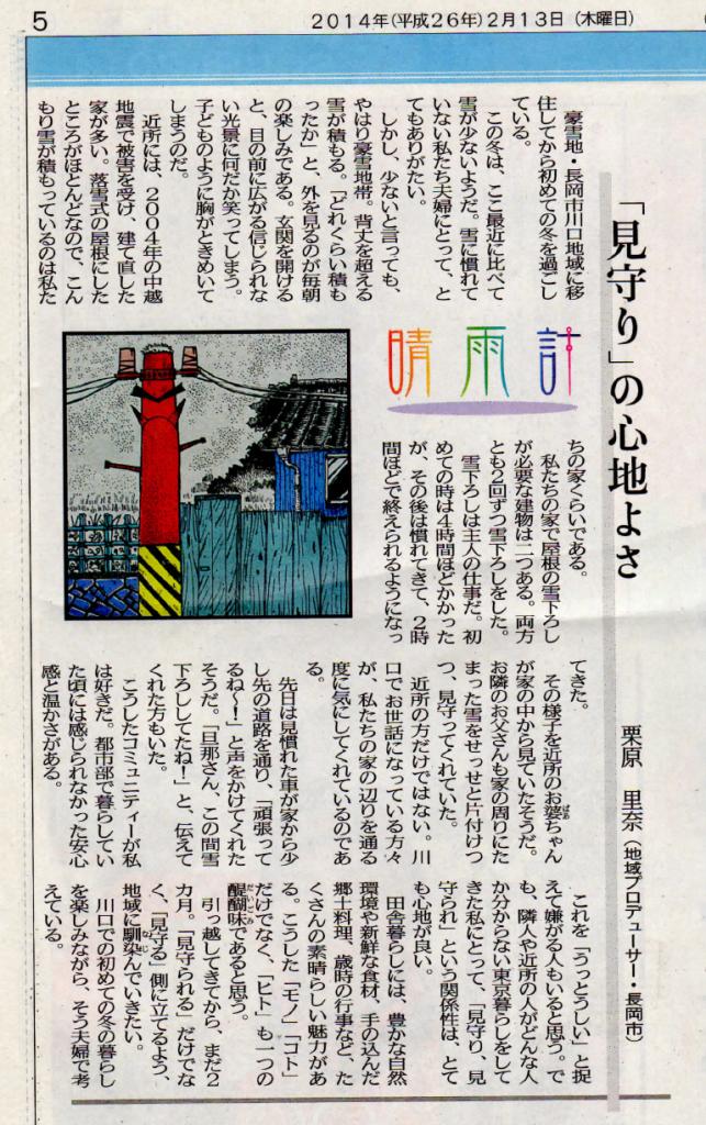 20140213晴雨計