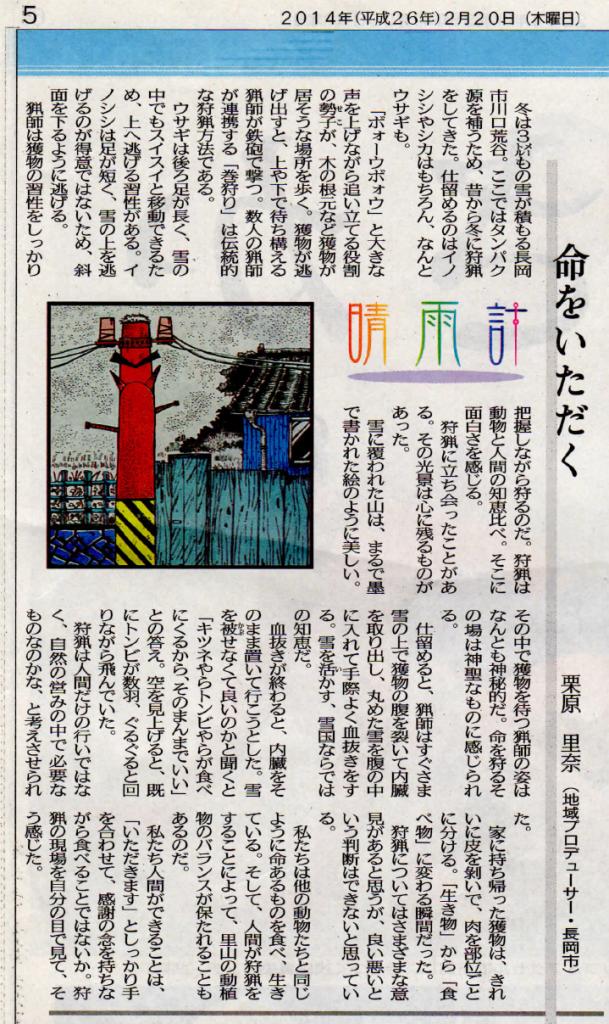 20140220晴雨計