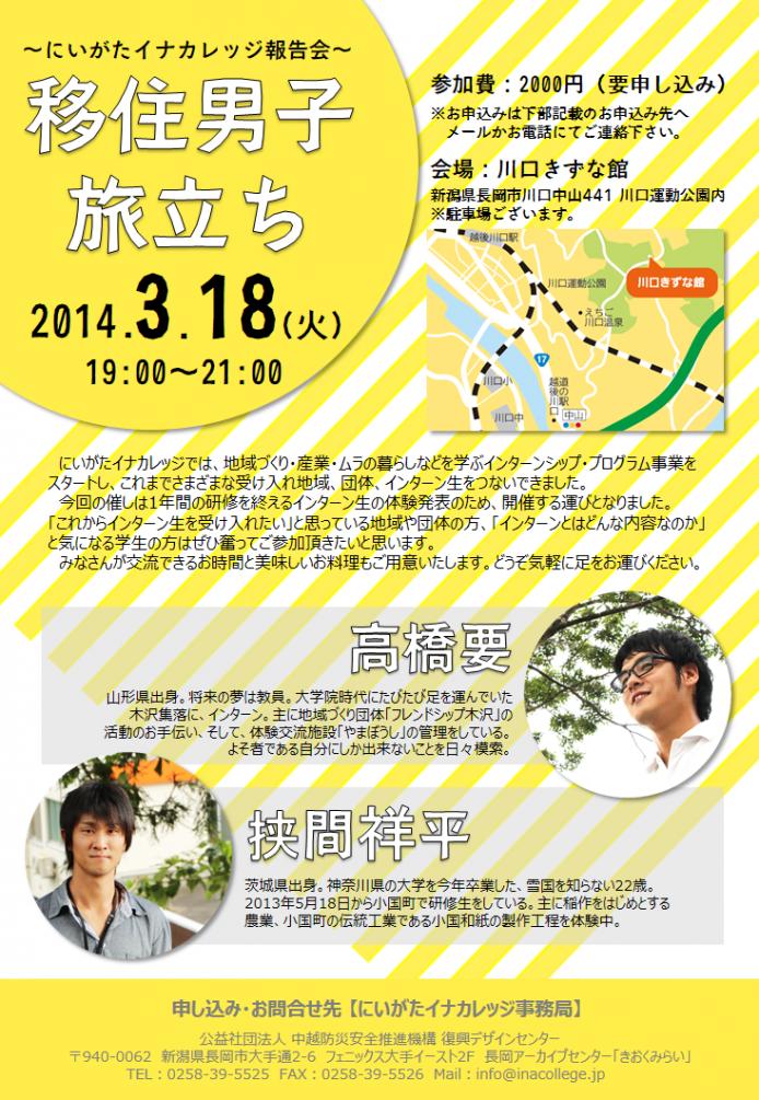 20140317イナカレッジ報告会チラシ