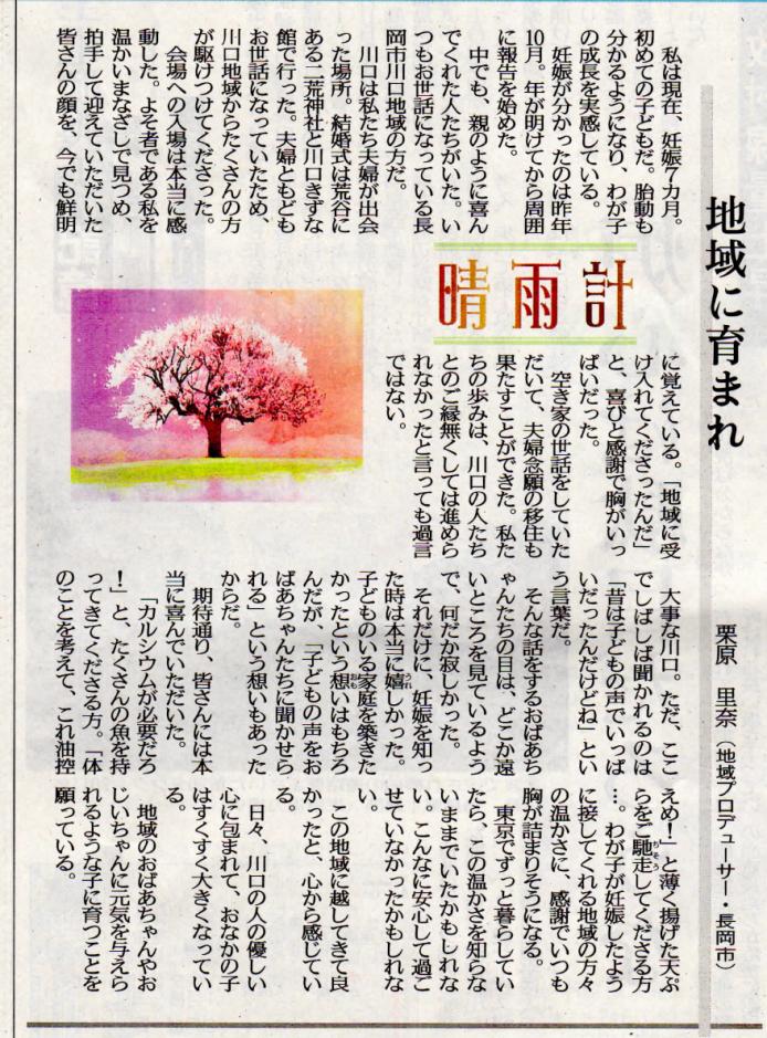 20140327晴雨計