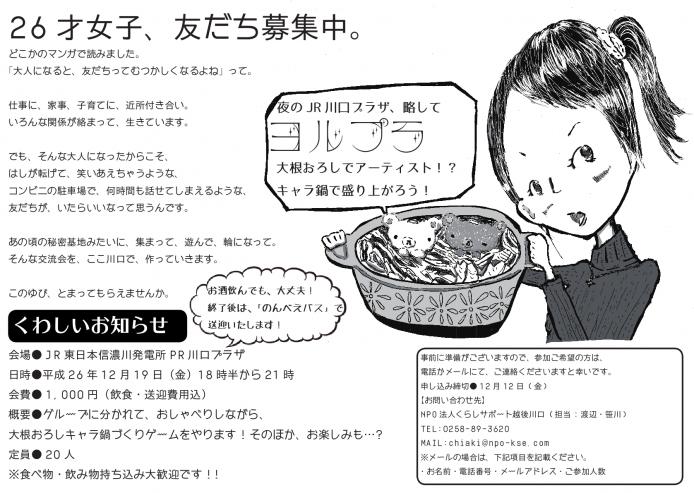 20141116_poster_fix