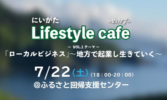 2017ライフスタイルカフェ01