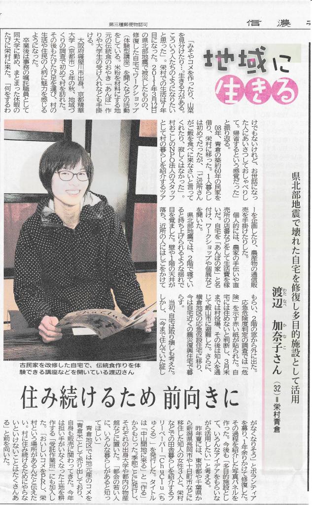 4.22信濃毎日新聞