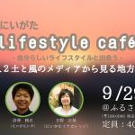 【9/29】「にいがたライフスタイルカフェVOL.2土と風のメディアから見る地方暮らし」