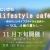 【11/20】「にいがたライフスタイルカフェVOL.4海の暮らし」