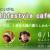 【6/1】「にいがたライフスタイルカフェ2016VOL.1移住夫婦のホンネ」
