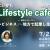 【7/22】「にいがたライフスタイルカフェ2017VOL.1-ローカルビジネス-