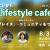 【8/31】「にいがたライフスタイルカフェ2017VOL.2-コミュニティプレイス-