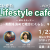 【1月23日】「にいがたライフスタイルカフェ2017VOL.5-期間限定移住-」