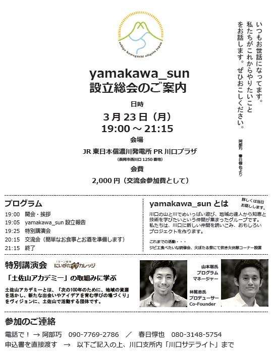 yamakawa_setsuritsu